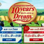 【終了】2017/9/30雪印メグミルク「雪印北海道100」10years Dream 答えて当てよう!人生を彩る、夢の体験