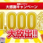 【終了】2017/9/10楽陽食品 今年も1000名様大放出!楽陽シウマイ大感謝キャンペーン