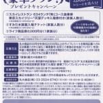 【終了】2017/8/13ライフコーポレーション・丸大食品 家族で大満足!豪華プラン!プレゼントキャンペーン