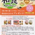 【終了】2017/7/30ライフコーポレーション・味の素・ミツカン・マルコメ 和食キャンペーン