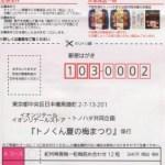 【終了】2017/9/7イオン・トノハタ トノくん夏の梅まつり