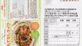 【終了】2017/9/9ライフコーポレーション&ヤマサ醤油・キング醸造 おもてなしライフキャンペーン