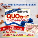 【終了】2017/12/28不二家 ナッツで!カカオで!毎日イキイキ!「QUOカード」プレゼントキャンペーン