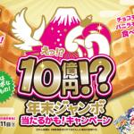 【終了】2017/11/11森永製菓 モナカジャンボ 年末ジャンボ当たるかも!キャンペーン