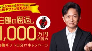 2018/1/31白鶴酒造 白鶴の恩返し1000万円相当の白鶴ギフト山分けキャンペーン