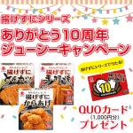 【終了】2017/11/11ヒガシマル醤油 揚げずにシリーズ10周年ありがとうジューシーキャンペーン QUOカードプレゼント
