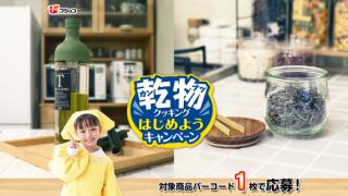 【終了】2017/10/31フジッコ 乾物クッキングはじめようキャンペーン