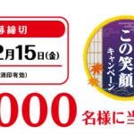 【終了】2017/12/15タカノフーズ おかめ納豆・おかめ豆腐 おいしいからこの笑顔キャンペーン