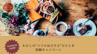 """【終了】2018/1/31片岡物産 バンホーテンココア わたしの""""ココロほどける""""ひととき投稿キャンペーン"""