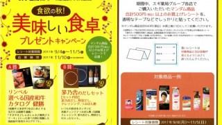 【終了】2017/11/10スギ薬局グループ×マンダム 食欲の秋!美味しい食卓プレゼントキャンペーン