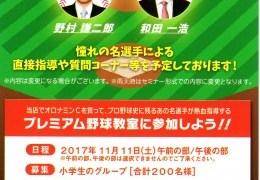 【終了】2017/10/31ライフ×大塚製薬 オロナミンC 元気ハツラツ!野球教室ご招待キャンペーン