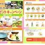 【終了】2017/12/31アキモ 厳選! 栃木の味覚プレゼントキャンペーン
