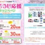 【終了】2017/12/8ライフ首都圏×大王製紙  大そうじ応援キャンペーン