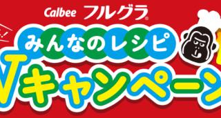 【終了】2018/1/25カルビー フルグラオリジナル相葉雅紀QUOカード&レシピブックプレゼントキャンペーン
