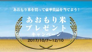 【終了】2017/12/31JA全農あおもり あおもり米プレゼントキャンペーン「青天のロマンにまっしぐら」