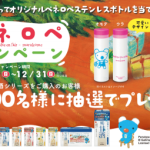 【終了】2017/12/31マルコメ 糀甘酒を買ってオリジナルペネロペステンレスボトルを当てよう!ペネロペキャンペーン