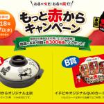 2018/3/7イチビキ 「お店の味を!お店の鍋で!もっと赤からキャンペーン