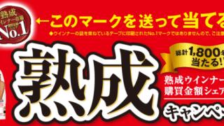 【終了】2017/11/13伊藤ハム グランドアルト熟成キャンペーン