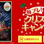 【終了】2017/12/12プリマハム 東京ディズニーリゾートパークチケット 毎プレ!クリスマスキャンペーン