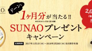 2017/12/31・2018/1/31・2/28江崎グリコ ドーンと 1ヶ月分が当たる!! SUNAOプレゼントキャンペーン