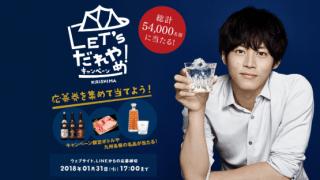 【終了】2018/1/31霧島酒造 LET's だれやめ!キャンペーン