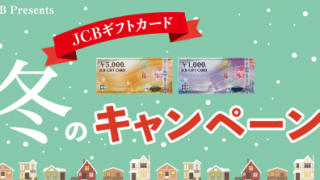 2018/2/15JCB JCBギフトカード 冬のキャンペーン