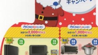 【終了】2017/12/17ウエルシア・ハックドラッグ・ダックス・ハッピードラッグ・マルエドラッグ& P&G サンタのクリスマスキャンペーン