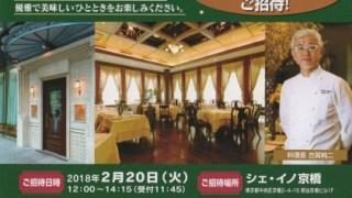 【終了】2017/12/26ライフ・ハウス食品 シェ・イノ 貸切ランチパーティーご招待キャンペーン