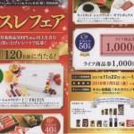 【終了】2018/1/5ライフコーポレーション&ネスレ日本 ネスレフェア