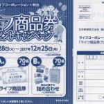 【終了】2017/12/25ライフコーポレーション×明治 ライフ商品券プレゼントキャンペーン