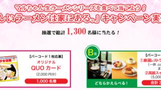 【終了】2018/1/31東洋水産 マルちゃん生ラーメンシリーズを食べて当てよう!おいしいラーメンは家にある。キャンペーン