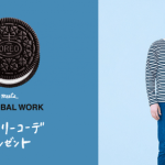 2018/3/31モンデリーズ・ジャパン OREO meets GLOBAL WORK ファミリーコーデプレゼント 親子でおそろい!グローバルワークコラボペアニット帽が当たる!