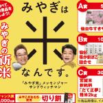 【終了】2017/12/31 JA全農みやぎ みやぎの新米キャンペーン