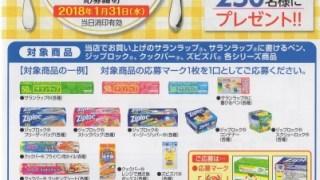 2018/1/31ライフコーポレーション&旭化成ホームプロダクツ ライフコーポレーション商品券2000円分プレゼント
