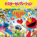 【終了】2018/4/10キユーピー×ユニバーサル・スタジオ・ジャパン™ イースター・セレブレーションキャンペーン 2018