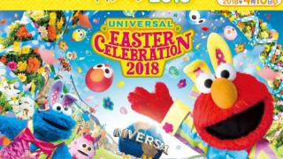 2018/4/10キユーピー×ユニバーサル・スタジオ・ジャパン™ イースター・セレブレーションキャンペーン 2018