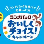 2018/2/4山崎製パン  ランチパックおいしくチョイス!キャンペーン