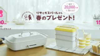 2018/2/28・5/7敷島製パン パスコ リサとガスパールから春のプレゼント!