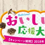 【終了】2018/3/31ホクト おいしい食卓応援大作戦 HOKTOマークを集めて当たる!