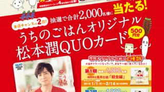 2018/3/31キッコーマン うちのごはんオリジナル松本潤QUOカードプレゼントキャンペーン