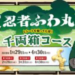 2018/2/28・3/31・4/30東ハト 忍者ふわ丸 お宝ゲットWキャンペーン 千両箱コース