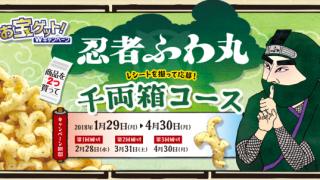 【終了】2018/4/30東ハト 忍者ふわ丸 お宝ゲットWキャンペーン 千両箱コース