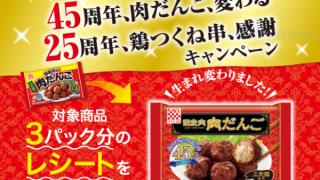 【終了】2018/5/31ケイエス冷凍食品 45周年・肉だんご、変わる、25周年・鶏つくね串 感謝キャンペーン