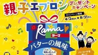 【終了】2018/8/31 J-オイルミルズ ラーマ親子エプロン プレゼントキャンペーン