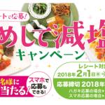 2018/4/30キッコーマン ためして減塩キャンペーン