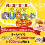 2018/4/30・5/31・6/30不二家 愛されて50周年!ホームパイ QUOカードプレゼントキャンペーン