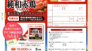 【終了】2018/4/30ライフ×ニチレイフレッシュ 『岩手県産 純和赤鶏』食べて当てよう!キャンペーン
