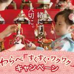 【終了】2018/5/31白元アース わらべ「すくすく・ワクワク」キャンペーン