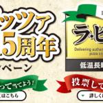 【終了】2018/6/30伊藤ハム ラ・ピッツァ「発売15周年」キャンペーン 商品を買って当てよう!
