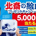 2018/7/13・8/31永谷園 5,000名様に当たる!北斎の絵皿プレゼントキャンペーン